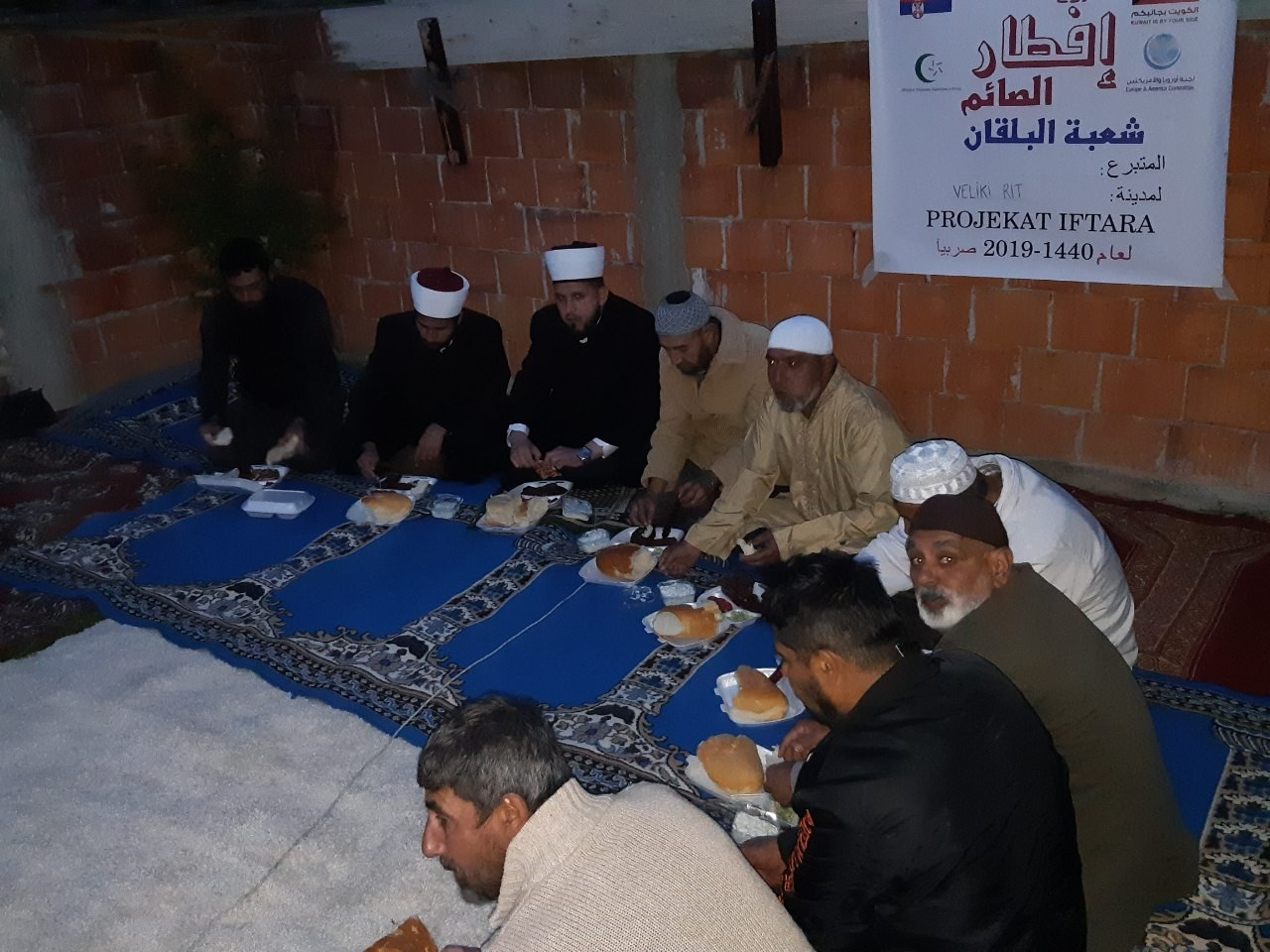 Iftar u džematu Veliki Rit