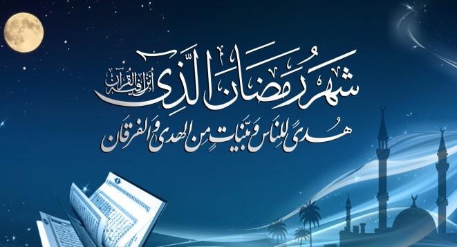 ramazanske čestitke Ramazanske poruke muftija Mešihata IZ e u Hrvatskoj i Njemačkoj ramazanske čestitke